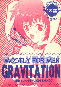 Gravitation Remix Vol.12