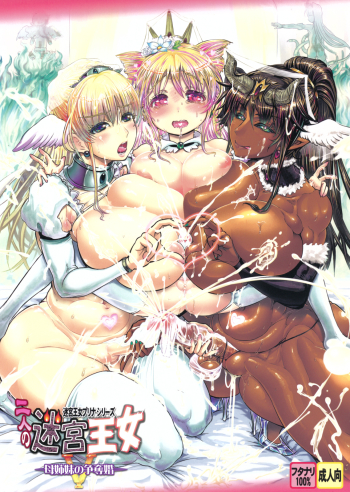 Futari no Meikyuu Oujo 5| Twin DungeonMother and Daughter Marriage Contest