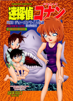 Bumbling Detective Conan - File 9: The Mystery Of The Jaws Crime
