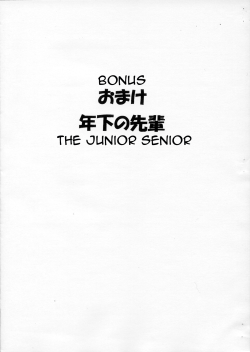 Omake Toshishita no Senpai | Bonus: The Junior Senior