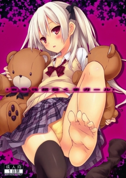 Mousou sei Ginpatsu Kuma Girl | Delusion-sexual Silver Haired Kuma Girl