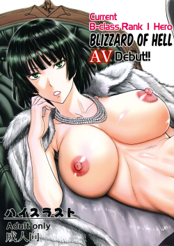 Geneki Bi Hero Jigoku no Fubuki AV Debut!! | Current B-class Rank 1 Hero Blizzard of Hell Adult Video Debut!!