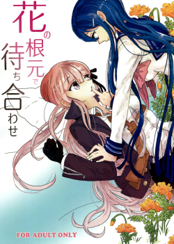 Hana no Nemoto de Machiawase | Meeting at the Root of All Flowers