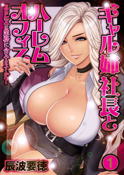 Gal Ane Shachou to Harem OfficeCh. 1-3