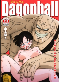 Dragon Ball Z Hentai Parody
