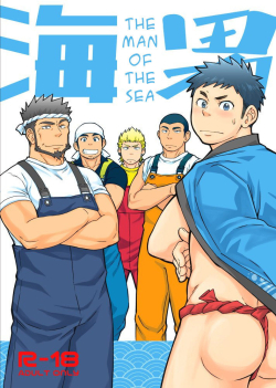 Umi no Otoko | The Man of the Sea