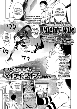 Aisai Senshi Mighty Wife 7.5th | Beloved Housewife Warrior Mighty Wife 7.5th