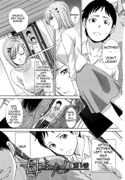 Haha Futari | Two Mothers