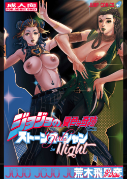 JoJo's Bizarre AdventureGirls by Night + Bonus