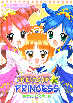 Nakayoshi Princess | Friendship Princess